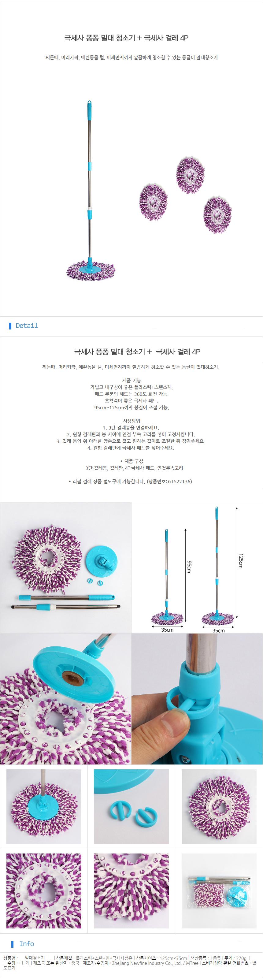 극세사 퐁퐁 밀대청소기 +극세사걸레 4P세트 - 기프트갓, 14,800원, 청소도구, 밀대패드